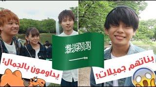 اسأل اليابان: وش تعرف عن السعودية؟ (اليابانيين جابو العيد!)