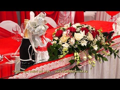 Cмотреть онлайн Украшение Свадьбы в КРАСНОМ цвете