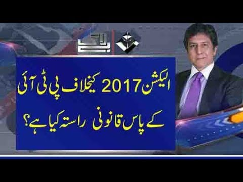 What legal ground PTI holds against election reforms bill - BayLaag 06 October 2017
