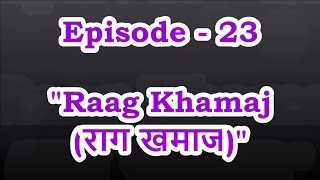 Sangeet Pravah World Episode (HD) - 23 based on Raag Khamaj (Music Learning Video)