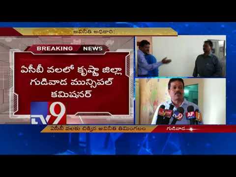 Corrupt Gudiwada Municipal Commissioner caught red handed - TV9 Today