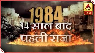 1984 Anti-Sikh Riots Debate: Justice After 34 Years | ABP News
