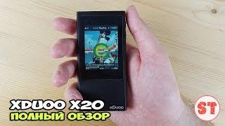 xDuoo X20 - честный обзор Hi-Res плеера