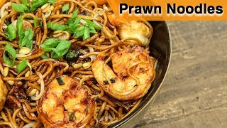 Prawn Noodles Recipe   Chinese Stir-Fried Noodles With Shrimp   How To Make Prawn Noodles   Neelam