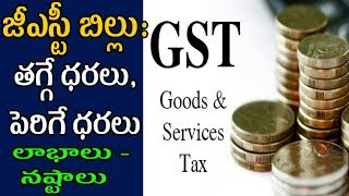 GST BILL | Important Things Know About GST | Advantages & Disadvantages Of GST BILL