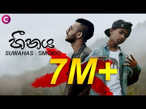 Heenaya - Suwahas Ft. Smokio - Official Music Video