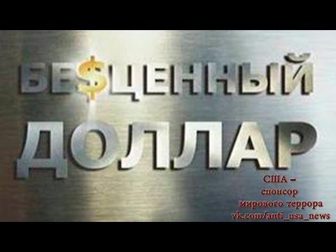 Бесценный доллар (полный вариант: части 1 и 2)