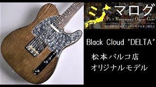 """【ギタセレ・レビュー】BLACK CLOUD """"DELTA"""" を弾いてみた!~松本パルコ店オリジナルモデル~"""