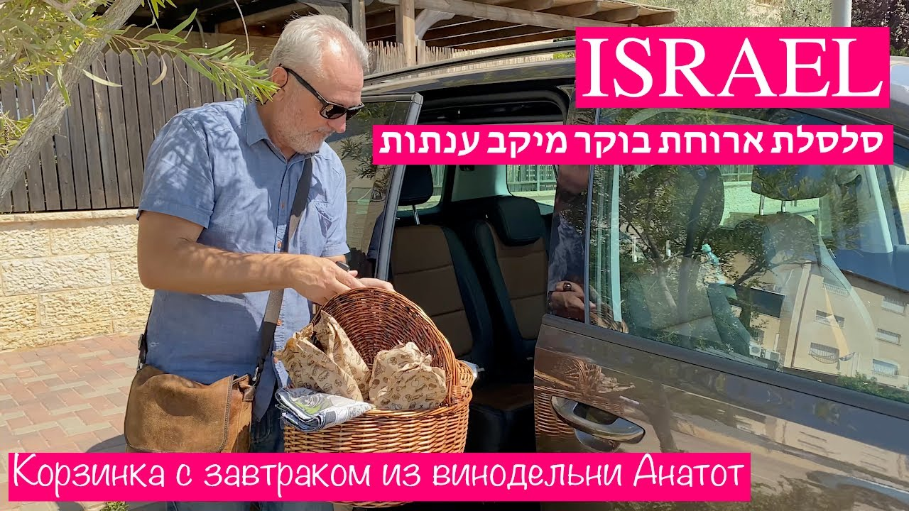 Израиль | Корзинка с завтраком из винодельни Анатот