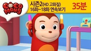 [코코몽 시즌2 고화질] 16화-18화 연속 보기 모음 (HD)
