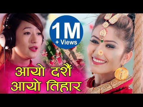 Melina Rai Aayo Dashain Aayo Tihar आयो दशै आयो तिहार || New Dashain Song 2074 / 2017