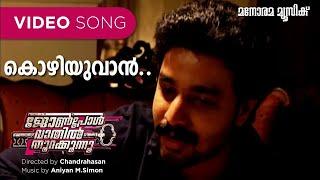 Download Hindi Video Songs - New song from John Paul Vaathil Thurakkunnu - Kozhiyuvan Kazhiyathe