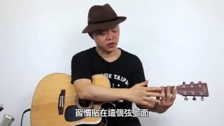 吉他入門免費教學2:調音與基本彈奏姿勢 thumbnail