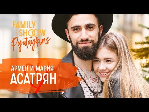 Армен и Мария Асатрян: Армянская свадьба. Поцелуи до брака. Партнёрские роды