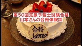 第50回気象予報士試験合格!山本さんのお話(ラジオっぽいTV!1879)