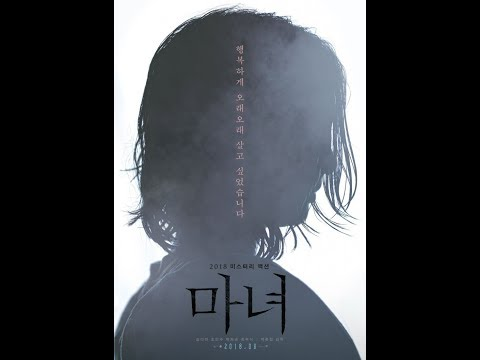 Trailer  Witch / Manyeo 2018