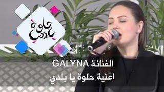 الفنانة Galyna - اغنية حلوة يا بلدي