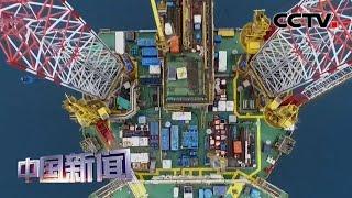 [中国新闻] 海南:中国首个1500米深水半潜式生产平台结构封顶 | CCTV中文国际