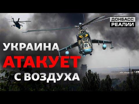 Украинская авиация против
