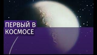 Первый искусственный спутник Земли запущен 60 лет назад