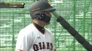 丸選手&亀井選手のランチ特打!丸選手の「シュー!」が響きます!