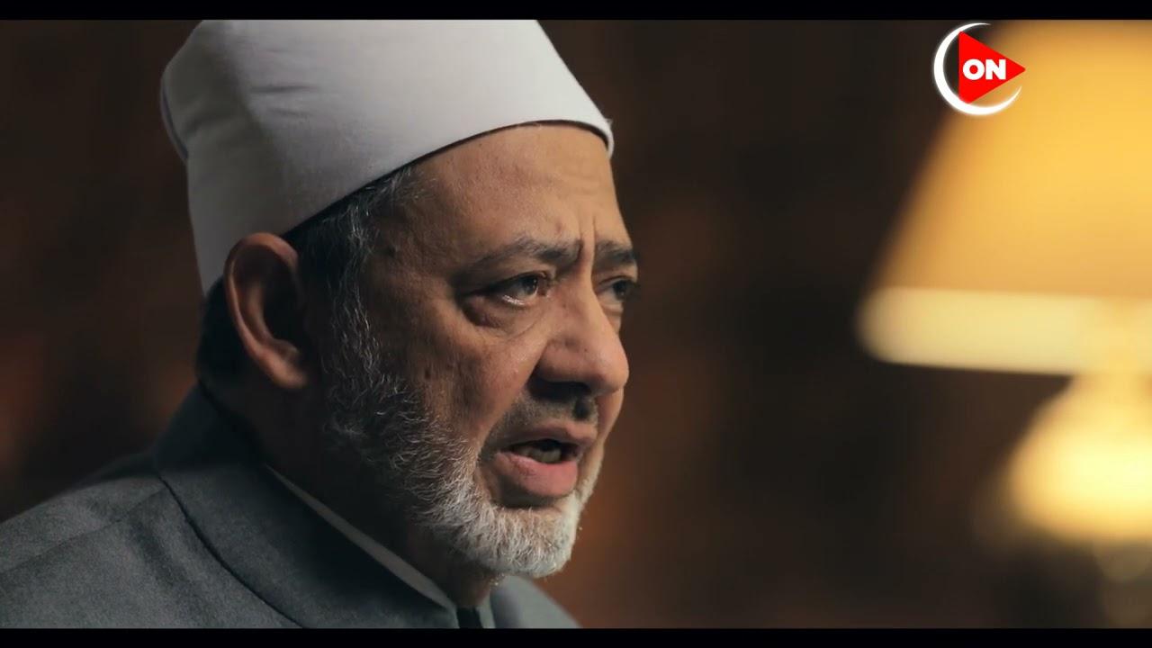 الإمام الطيب | الثوابت والمتغيرات في أحكام الشريعة | الحلقة السابعة والعشرون  - نشر قبل 15 ساعة
