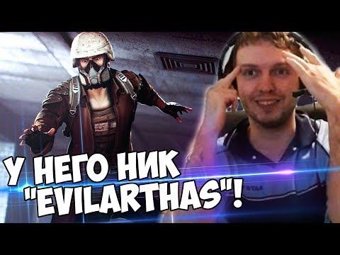 видео: У НЕГО НИК