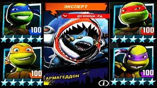 АРМАГЕДОН - испытание в мобильной игре на андроид Черепашки ниндзя Легенды TMNT Legends UPDATE X