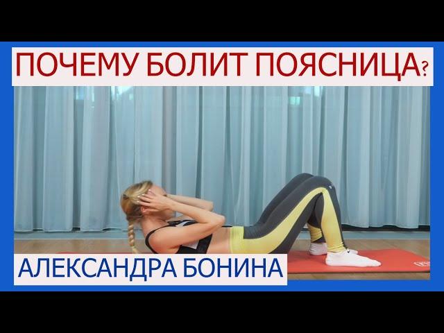 Почему болит поясница после упражнений на пресс?