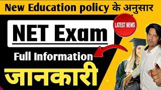 NET Exam full information in hindi | ugc net benefits