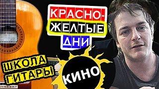 """УРОК ГИТАРЫ Цой """"Красно-жёлтые дни"""" 🎸 Школа гитариста"""