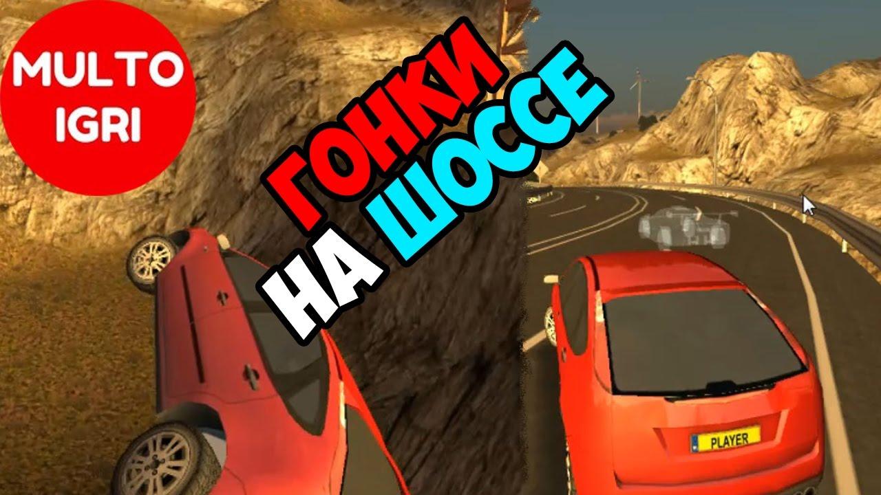 Обзор игры для мальчиков про машины. Флеш 3D гонки по ...