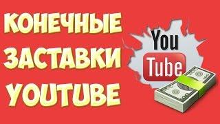 Конечная заставка и аннотации YouTube как сделать и как добавить на видео. Оформление видео на Ютуб