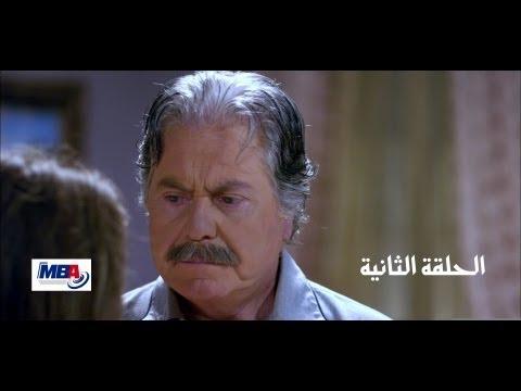 Episode 02 - Al Shak Series / الحلقة الثانية - مسلسل الشك