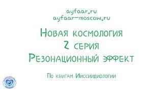 """Мультсериал """"Новая Космология"""" 2 серия """"Резонационный эффект"""""""
