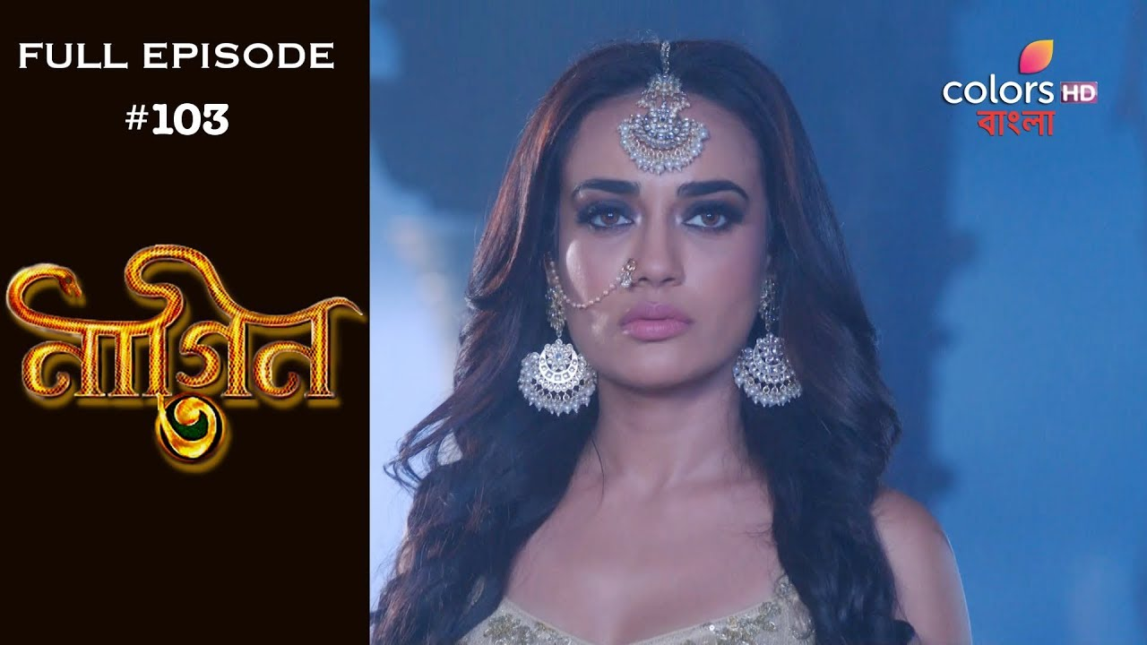 Download Naagin 3(Bengali) - 13th July 2019 - নাগিন ৩ - Full Episode