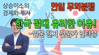한국인의 관점에서 바라보는 한일무역분쟁 - 일본 현지 전문가 인터뷰