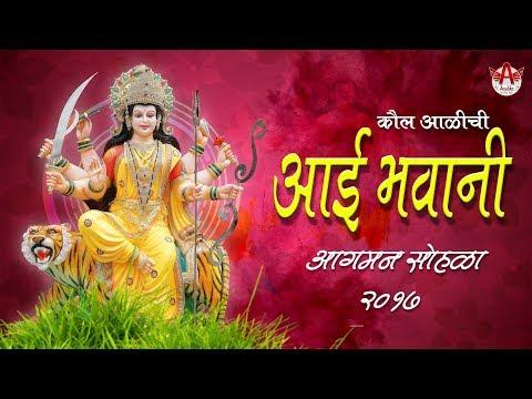 Kaul Aalichi  Aai Bhavani Aagaman sohala 2017, Ghansoli gaon