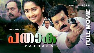 Pathaka 2003 Malayalam Movie   Malayalam Movie   HD Online MOVIES   FEAT.Suresh Gopi, Navya Nair