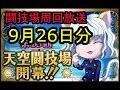 第15回天空闘技場周回放送ver6(9月26日21時スタート)