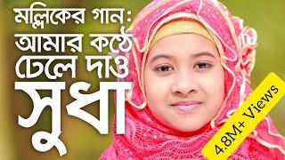 Mollik Song: Amar Konthe daw   Jannat   Moshiur Rahman   New Bangla Gazal 2017