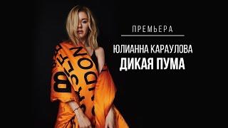 Юлианна Караулова - #ДИКАЯПУМА (Mood Video)