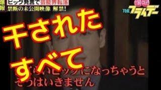 田原俊彦の問題のBIG発言 爆笑問題、テリー伊藤も 干された原因になった...