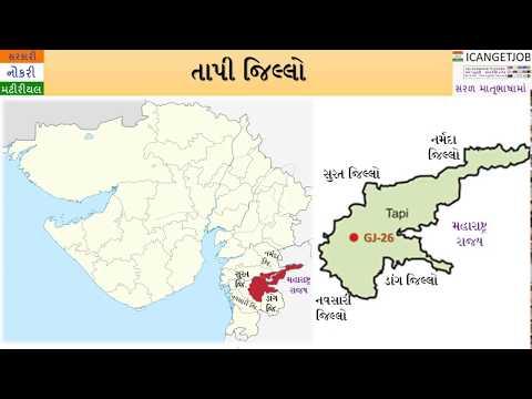 Vyara Tapi District of South Gujarat,List of districts of Gujarat State,Gujarat na jilla no parichay