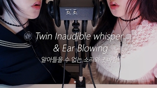 Asmr Twin Unintelligible Whisper Wind Blowing
