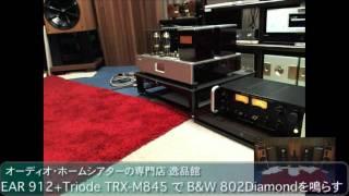 ear 912 と triode trx m845 でb 802diamondを鳴らす