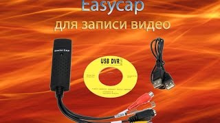 Посылка из Китая №4 с aliexpress Easycap для записи видео и Оцифровка Видео Кассет VHS(Видео адаптер для ПК USB 2.0 Easycap для записи видео Оцифровка Видео Кассет VHS Ссылки: 1- Easycap с 1 каналом http://backly.ru/g..., 2016-02-10T12:41:33.000Z)