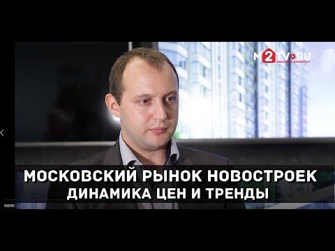 Недвижимость в Москве: Динамика цен на квартиры в новостройках