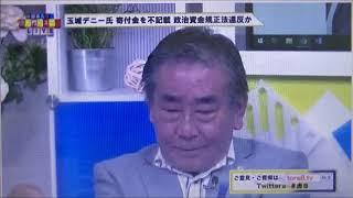 DHCテレビ 虎ノ門ニュース 2018年9月12日