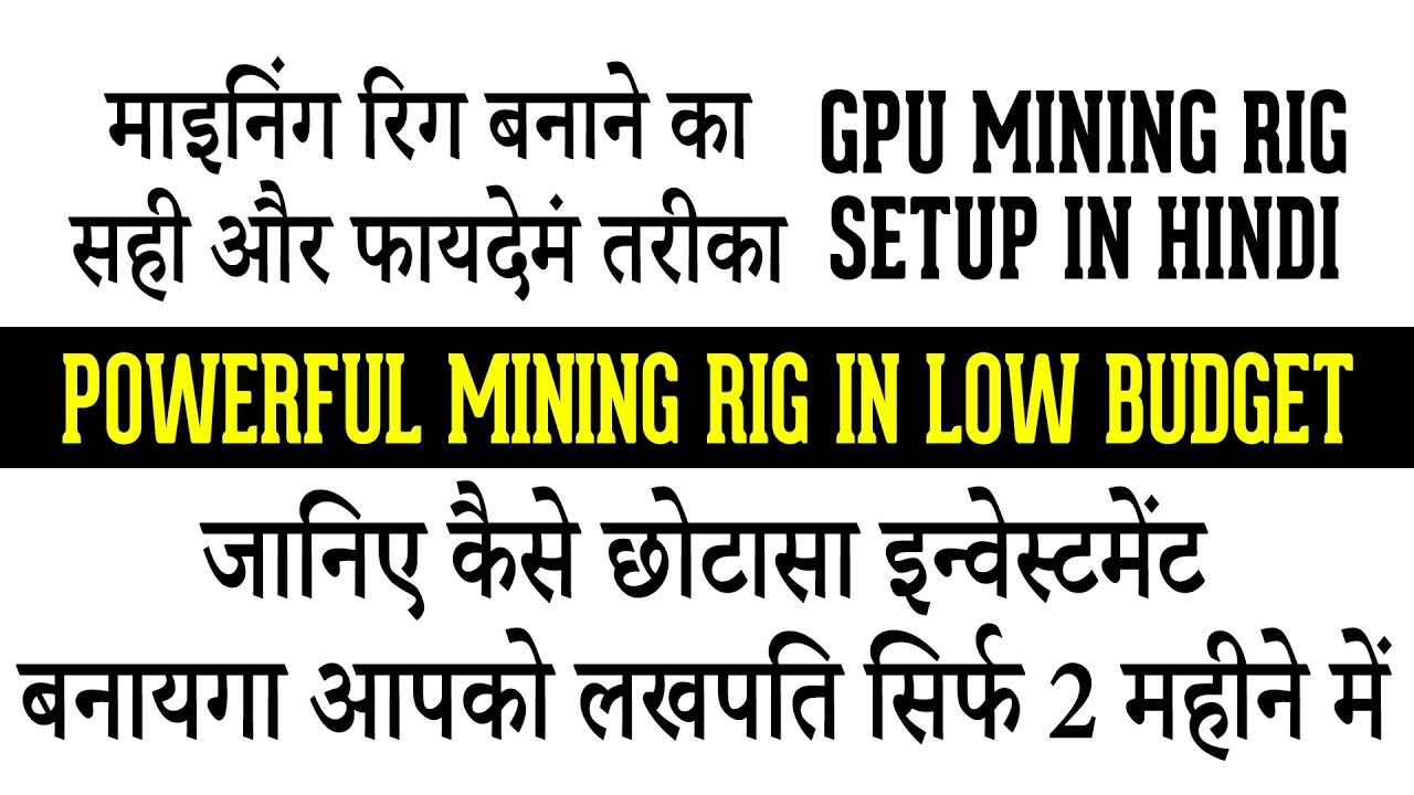 cryptocurrency mining rig india